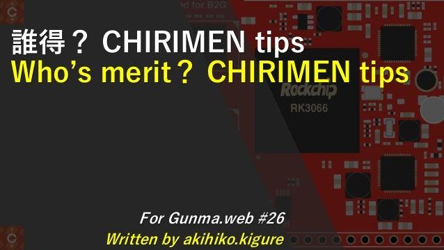 誰得? CHIRIMEN tips Who's merit? CHIRIMEN tips For Gunma.web #26 Written by akihiko.kigure