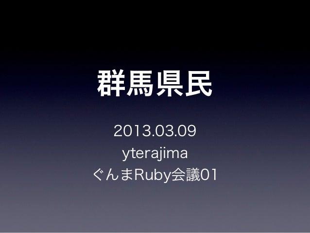 群馬県民  2013.03.09   yterajimaぐんまRuby会議01