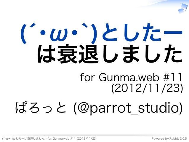 (´・ω・`)としたー          は衰退しました                                         for�Gunma.web�#11�                                   ...