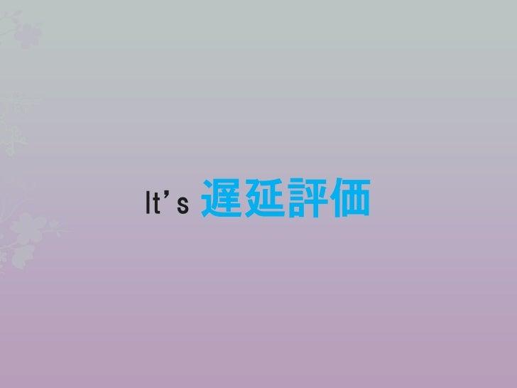 It's   遅延評価
