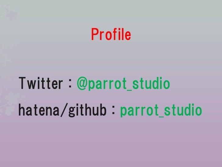 ProfileTwitter : @parrot_studiohatena/github : parrot_studio