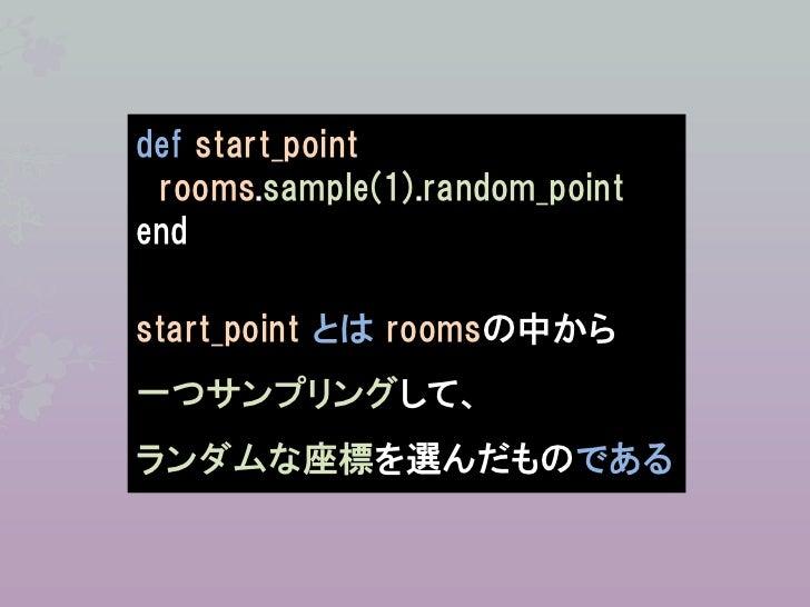 def start_point rooms.sample(1).random_pointendstart_point とは roomsの中から一つサンプリングして、ランダムな座標を選んだものである