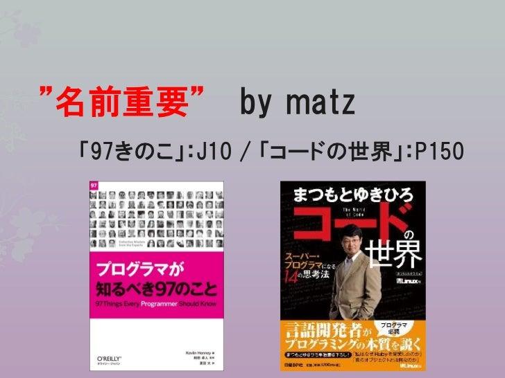"""""""名前重要"""" by matz 「97きのこ」:J10 / 「コードの世界」:P150"""