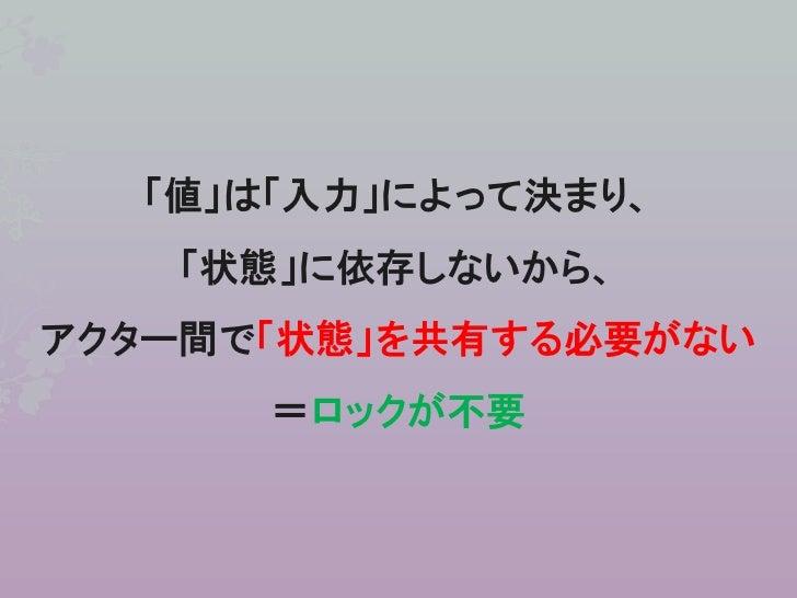詳しくは・・・ScalaのアクターモデルでMapReduce処理を書いてみる    d.hatena.ne.jp/parrot_studio/20110205/1296880522