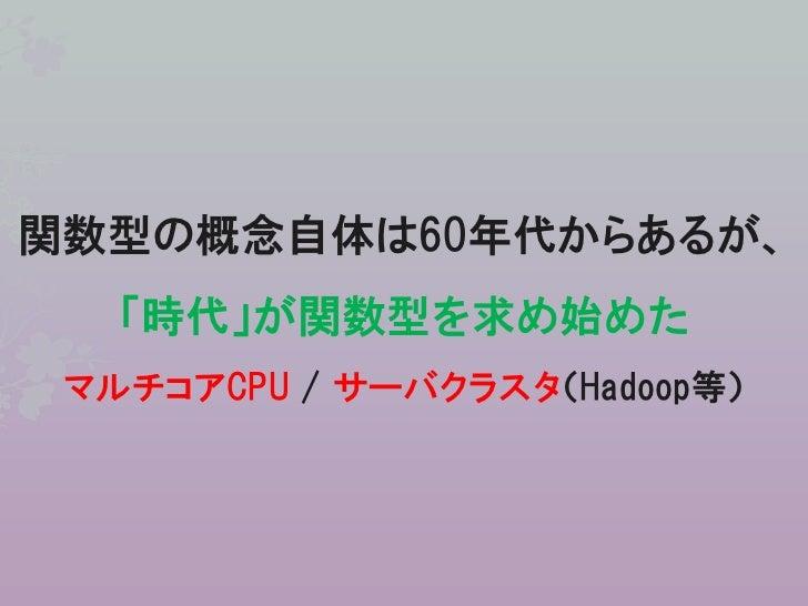 ほっといてもCPUは速くならないプログラマが工夫する時代へ  「フリーランチの終焉」     matz@日経Linux 2011/05