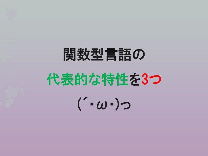 関数型言語の代表的な特性を3つ  (´・ω・)っ