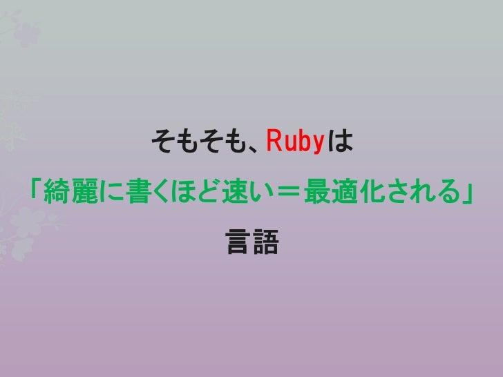 Rubyで先ほどのような   for文はまず使わない確実に「もっと美しい書き方」がある