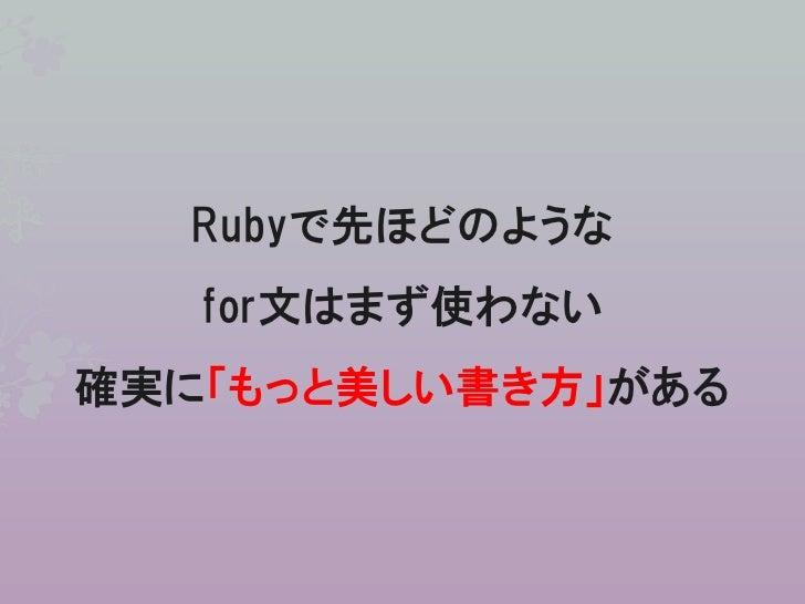 Rubyを「知る」には実は関数型の概念がいる私がRubyのありがたさを実感したのは  「ふつうのHaskell」を読んだ後