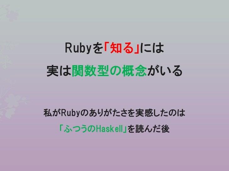 実際、関数型として書いたRubyと元々関数型のScalaのコードは   非常によく似ている