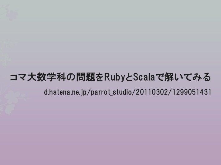 「再代入なんて、あるわけない」 ~ふつうのプログラマが関数型言語を知るべき理由~ (Gunma.web #5 2011/05/14)