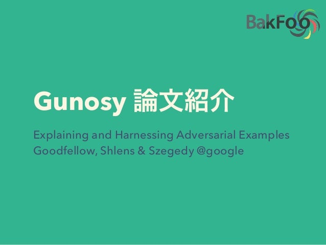 Gunosy 論文紹介 Explaining and Harnessing Adversarial Examples Goodfellow, Shlens & Szegedy @google