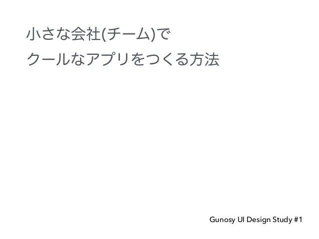 Gunosy UI Design Study #1 小さな会社(チーム)で クールなアプリをつくる方法