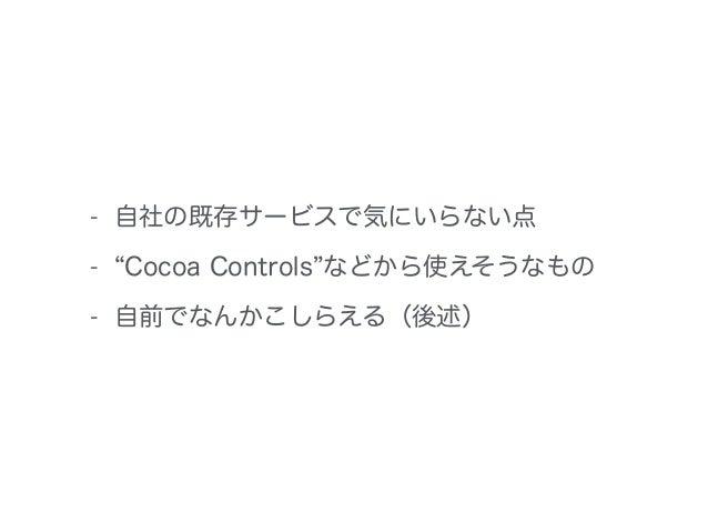 https://www.cocoacontrols.com/