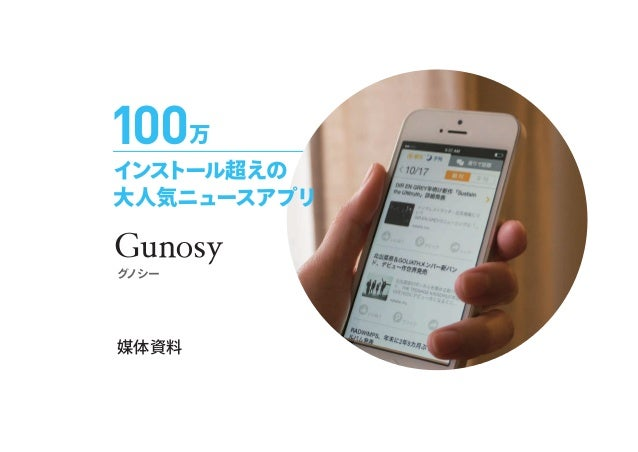 100万 インス トール超えの 大人気ニュースアプリ  グ ノシー  媒体資料