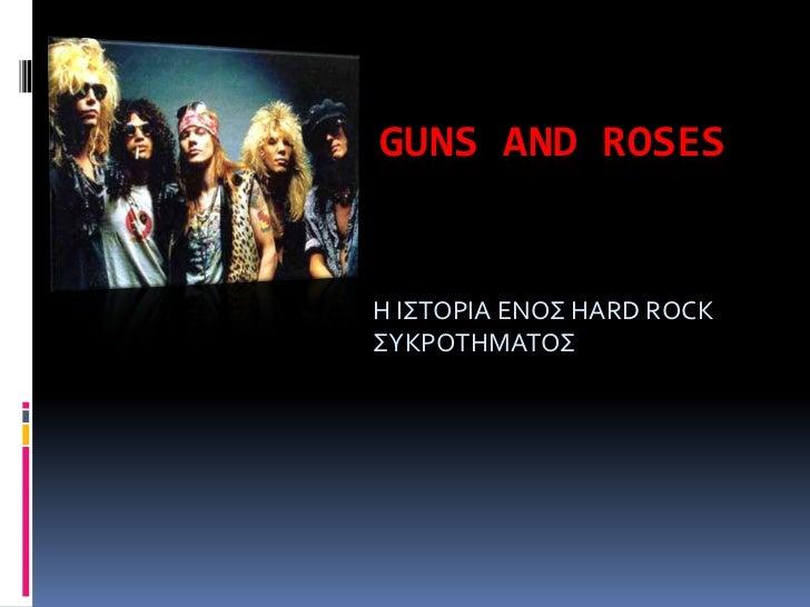 GUNS AND ROSES<br />Η ΙΣΤΟΡΙΑ ΕΝΟΣ HARD ROCK ΣΥΚΡΟΤΗΜΑΤΟΣ<br />