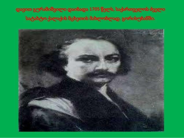 დავით გურამიშვილი დაიბადა 1705 წელს, საქართველოს ძველი  სატახტო ქალაქის მცხეთის მახლობლად, გორისუბანში.