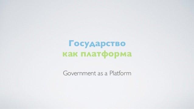 Государство как платформа Government as a Platform