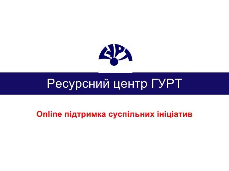 Ресурсний центр ГУРТ Online підтримка суспільних ініціатив