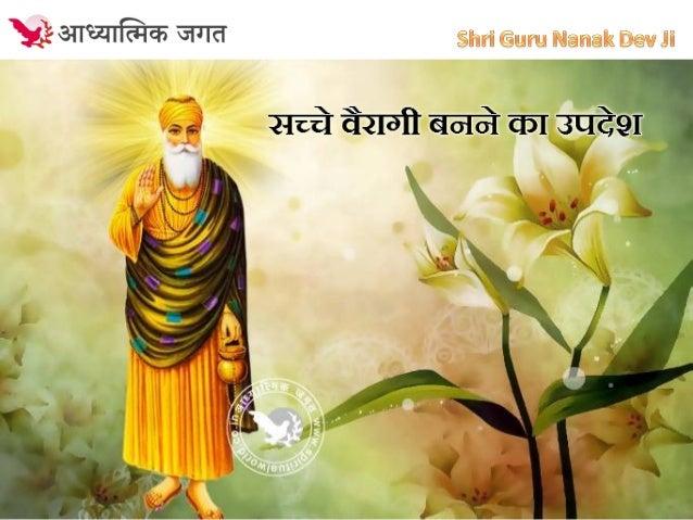 श्री गुर नानक देव जी ने उत्तर िदशा की यात्रा समाप कर दी| कुछ समय करतारपुर की संगतो का कल्याण करते रहे| करतारपुर से आप तलवं...