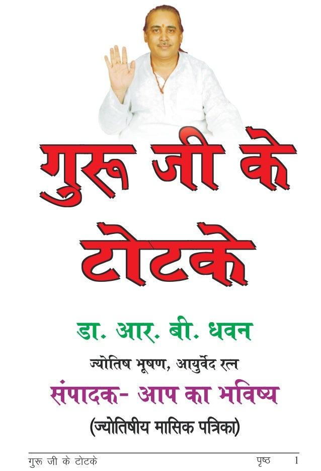 Guru Ji Ke Totke - World Famous Upaye Book | Shukracharya | Dr R B Dhawan | Best Famous Top Astrologer in Delhi Slide 2