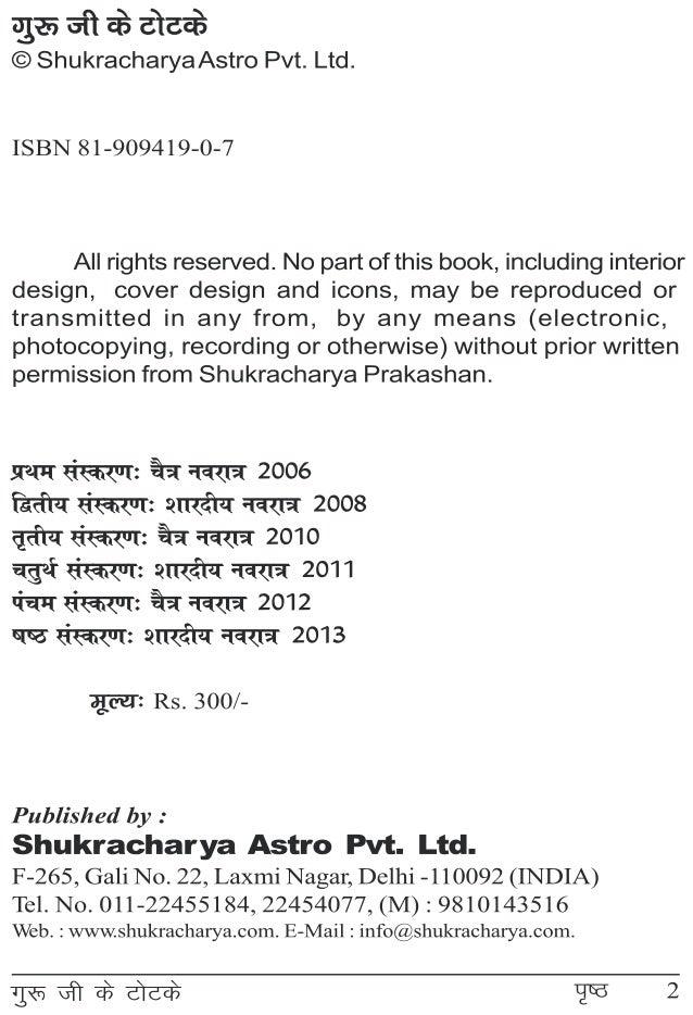 Guru Ji Ke Totke - World Famous Upaye Book | Shukracharya | Dr R B Dhawan | Best Famous Top Astrologer in Delhi Slide 3