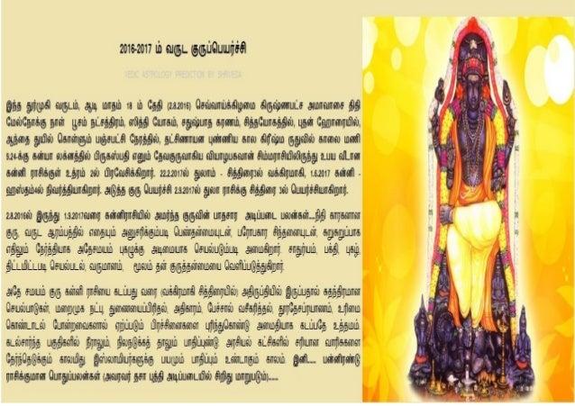 Guru peyarchi 2016