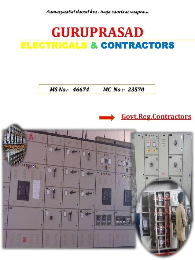 AamacyaaSaI daostI kra . ivaja saurixat vaapra …  GURUPRASAD  ELECTRICALS & CONTRACTORS  MS No.- 46674 MC No :- 23570  Gov...