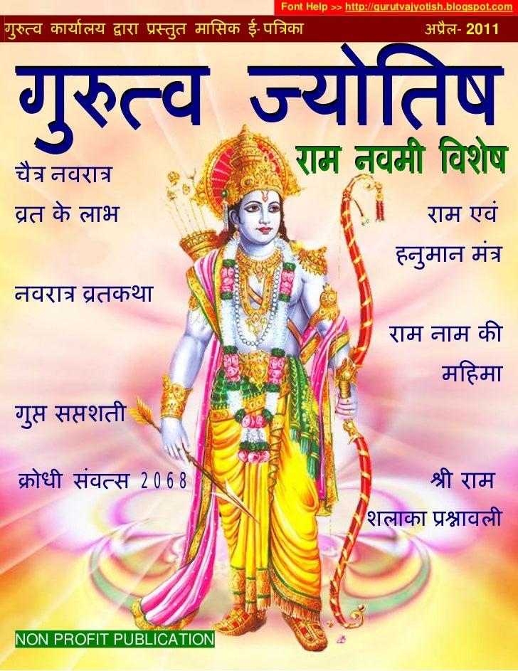 Font Help >> http://gurutvajyotish.blogspot.comगु   व कायालय   ारा   तुत मािसक ई-प का                          अ ैल- 2011 ...