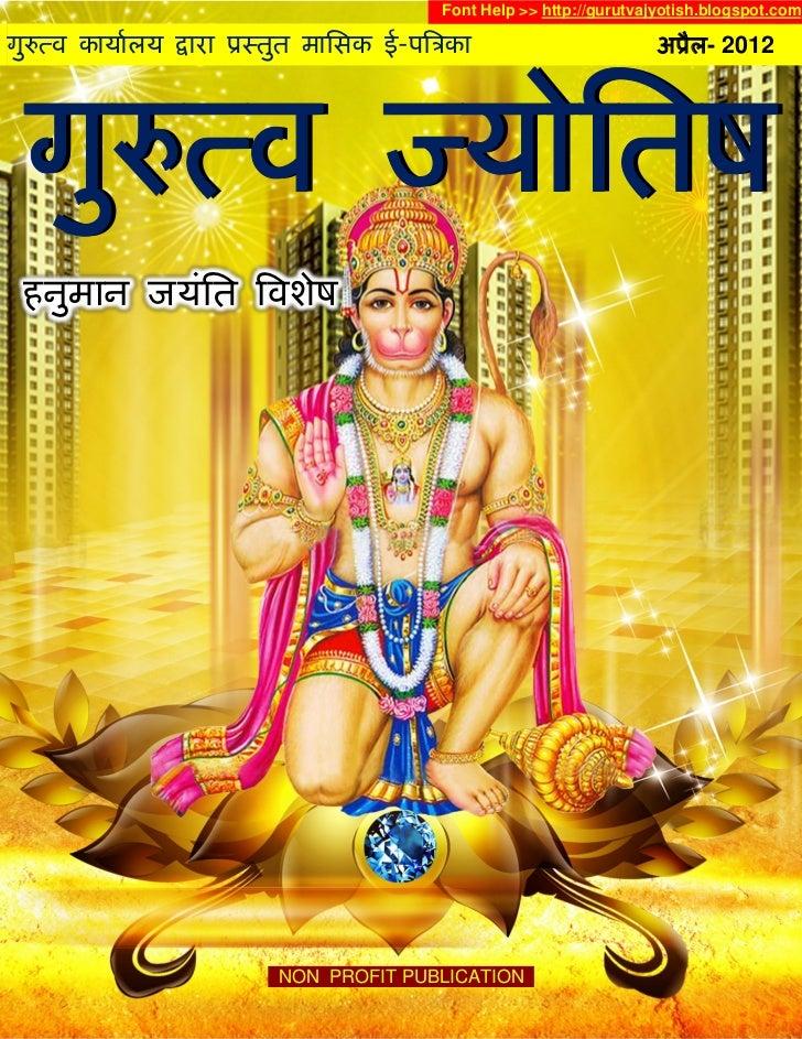 Font Help >> http://gurutvajyotish.blogspot.comगुरुत्ि कायाालय द्वारा प्रस्िुि मातिक ई-पविका                         अप्रै...