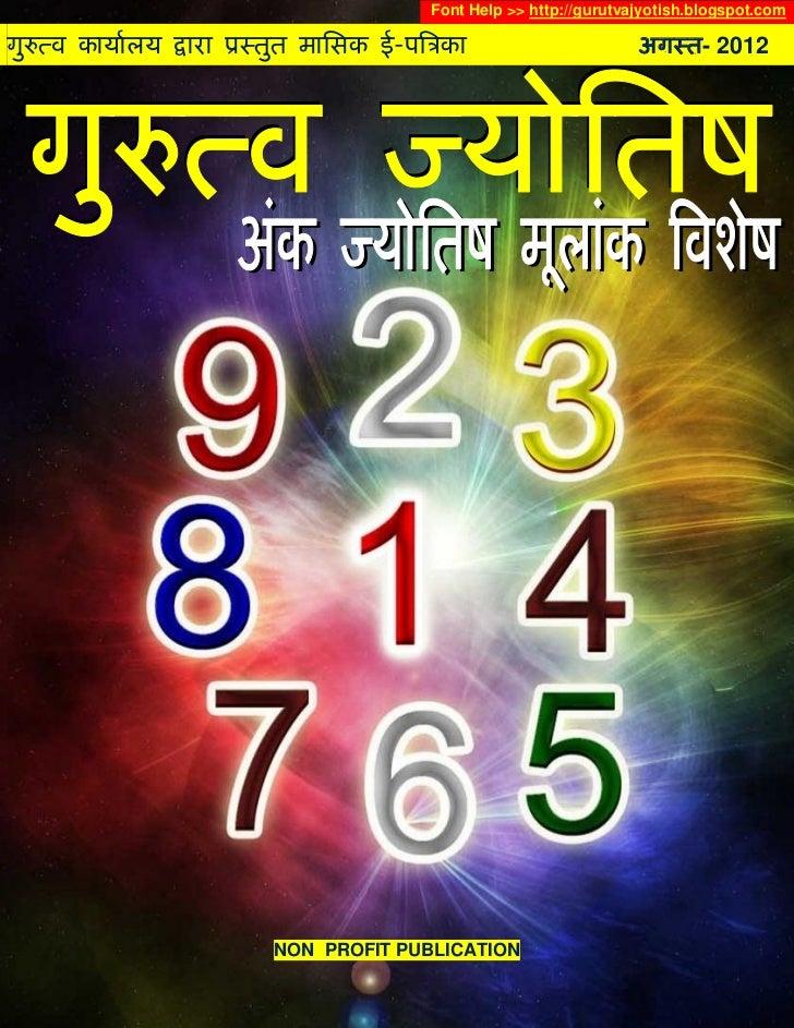 Font Help >> http://gurutvajyotish.blogspot.comगुरुत्व कामाारम द्राया प्रस्तुत भाससक ई-ऩत्रिका                       अगस्त...