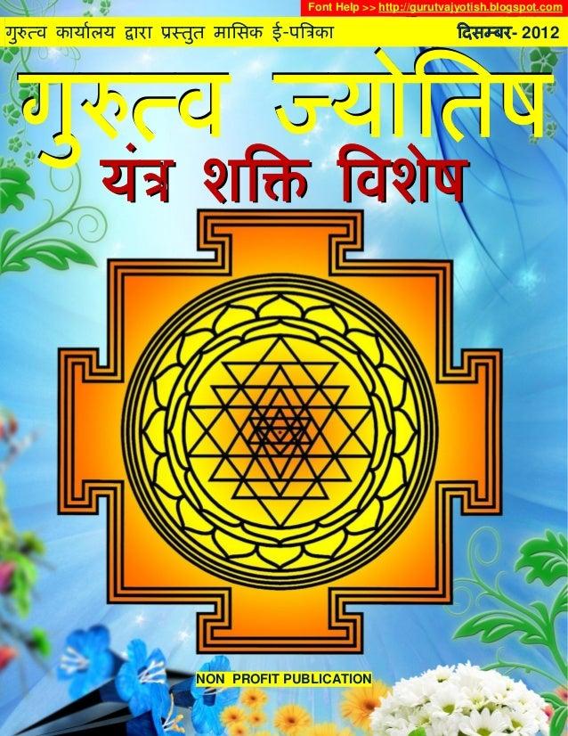 Font Help >> http://gurutvajyotish.blogspot.comगुरुत्व कामाारम द्राया प्रस्तुत भाससक ई-ऩत्रिका                       ददसम्...