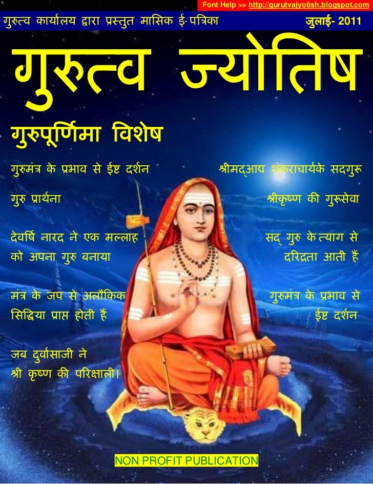Font Help >> http://gurutvajyotish.blogspot.comगु    व कायालय            ारा     तुत मािसक ई-प का                         ...