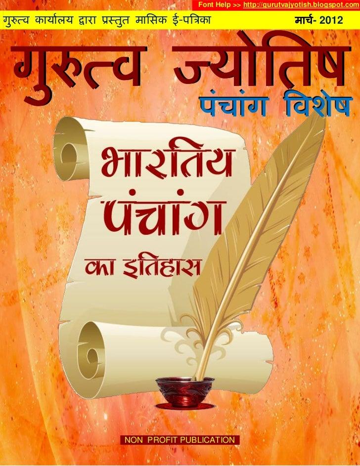 Font Help >> http://gurutvajyotish.blogspot.comगुरुत्व कार्ाालर् द्वारा प्रस्तुत मासिक ई-पत्रिका                        मा...