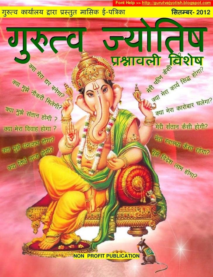 Font Help >> http://gurutvajyotish.blogspot.comगुरुत्व कामाारम द्राया प्रस्तुत भाससक ई-ऩत्रिका                       ससतम्...