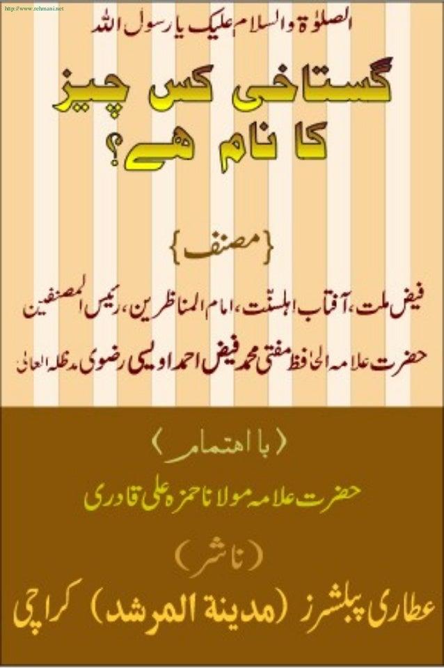 http://www.rehmani.net