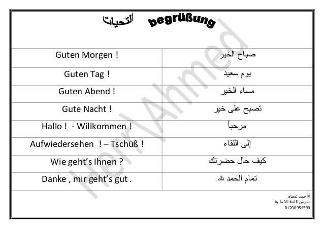 التحيات باللغة الألمانية