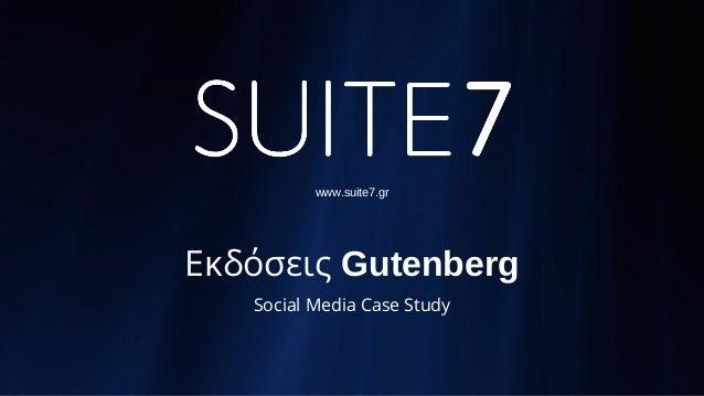 Εκδόσεις Gutenberg Social Media Case Study www.suite7.gr