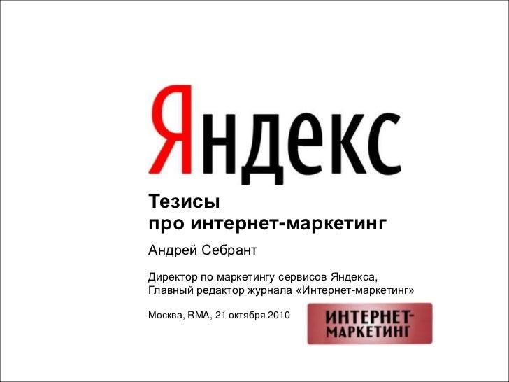 1<br />Тезисы  про интернет-маркетинг<br />Андрей Себрант<br />Директор по маркетингу сервисов Яндекса,<br />Главный редак...