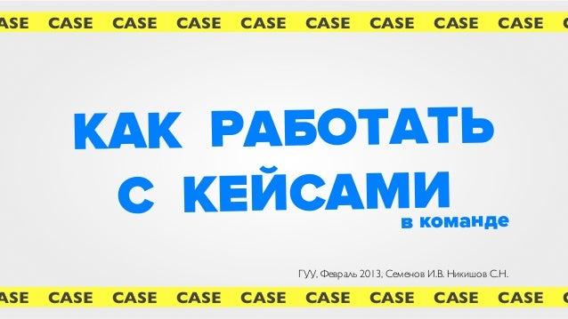 ASE   CASE   CASE   CASE   CASE    CASE         CASE          CASE         CASE   C        К АК РАБОТАТЬ          С КЕЙСАМ...