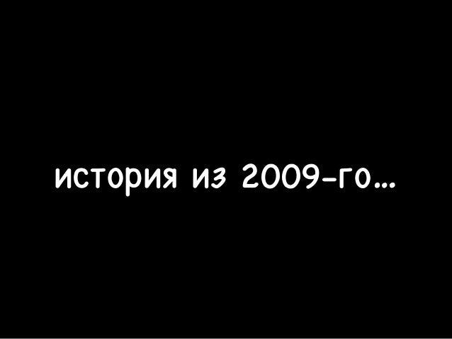 история из 2009-го…