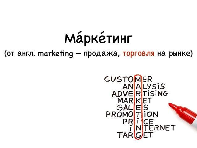 Ма́рке́тинг (от англ. marketing — продажа, торговля на рынке)
