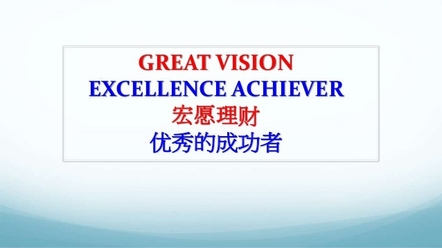 GREAT VISION  EXCELLENCE ACHIEVER  宏愿理财  优秀的成功者