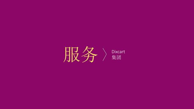 服务 Dixcart 集团