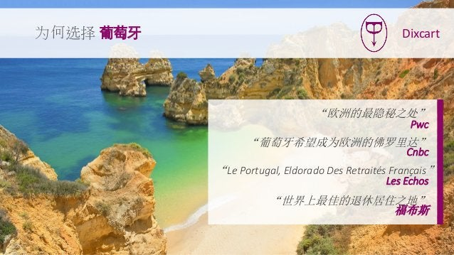 """""""欧洲的最隐秘之处"""" Pwc """"葡萄牙希望成为欧洲的佛罗里达"""" Cnbc """"Le Portugal, Eldorado Des Retraités Français"""" Les Echos """"世界上最佳的退休居住之地"""" 福布斯 Dixcart为何..."""