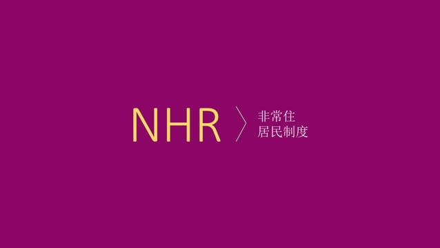 NHR 非常住 居民制度
