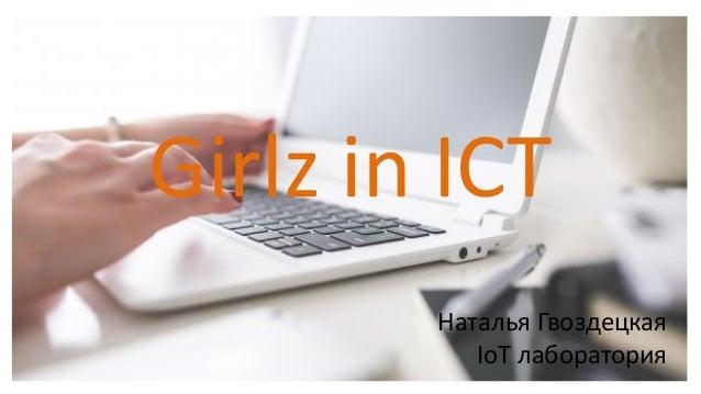 Girlz in ICT Наталья Гвоздецкая IoT лаборатория