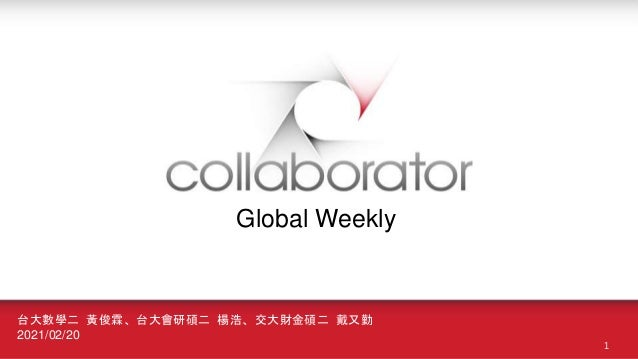 Global Weekly 1 台大數學二 黃俊霖、台大會研碩二 楊浩、交大財金碩二 戴又勤 2021/02/20