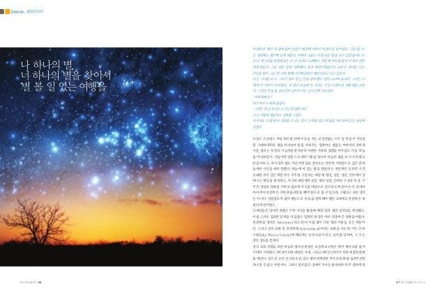 Senior _골든라이프  아름다운 별이 내 옆에 앉아 있었기 때문에 더욱더 아름다운 밤이었다. 그날 밤, 모 든 생명체는 활기에 넘쳐 보였다. 어쩌면 그들도 아름다운 별을 보고 싶었을지도 모  나 하나의 별, 너 하나...