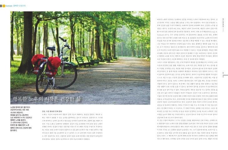 Senior _행복한 인생 2막                                                                             따라서 노화가 시작되는 20대부터 건강을 지키려는 ...