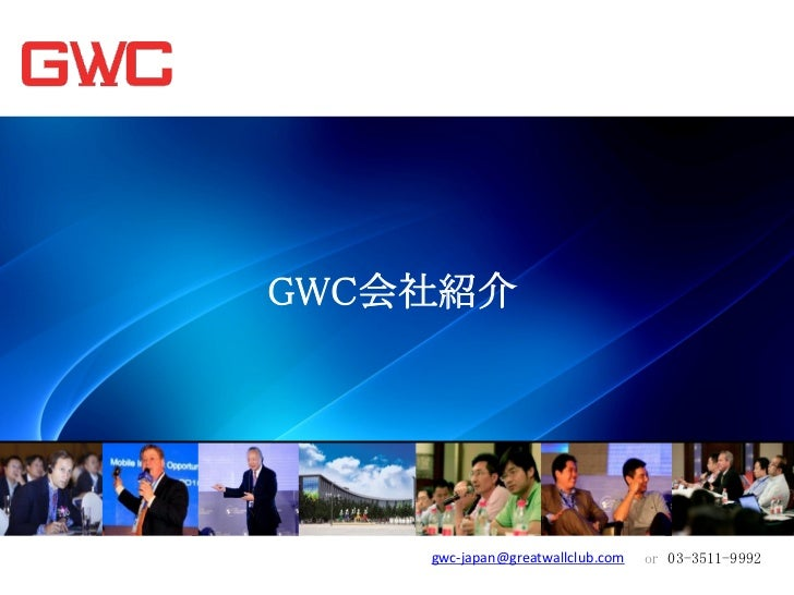 GWC会社紹介    gwc-japan@greatwallclub.com   or 03-3511-9992